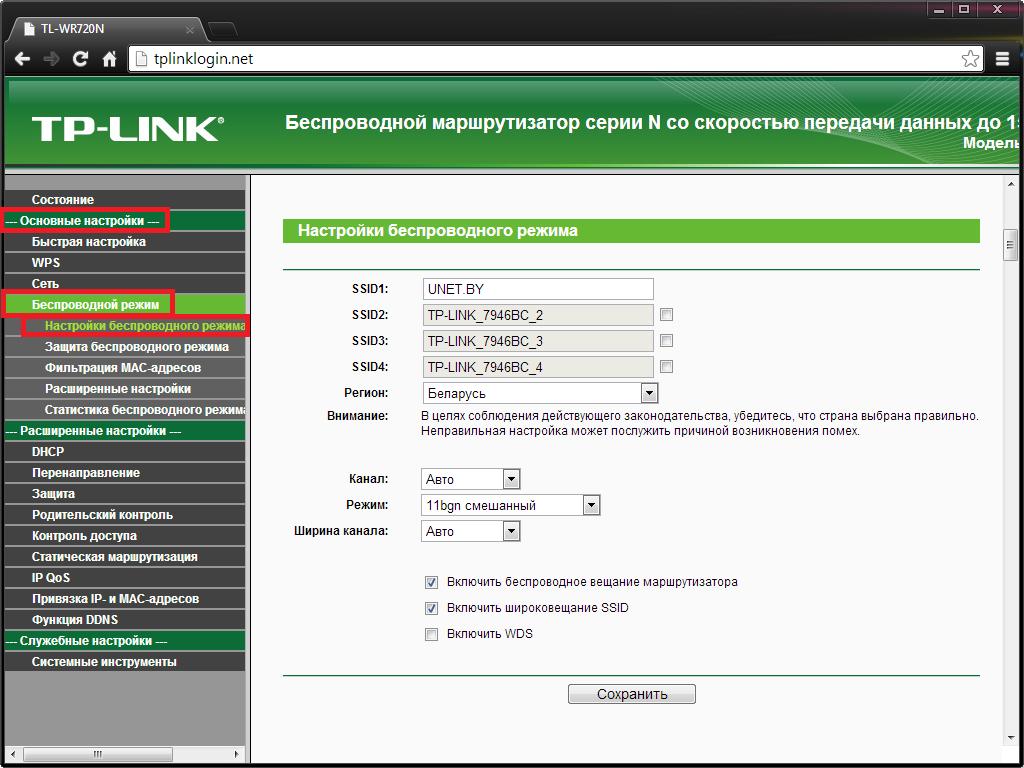 Программа Tp Link Скачать - фото 6